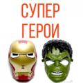 Пластиковые маски супергероев