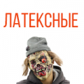 Латексные маски