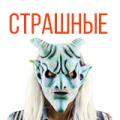 Страшные латексные маски