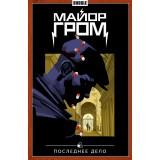 Комикс Майор Гром: Последнее дело Том 8 (альтернативная обложка)