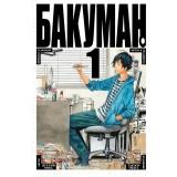 Манга Bakuman. Том 1