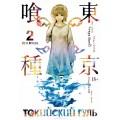 Манга Токийский гуль. Книга 2