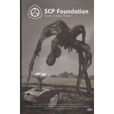 SCP Foundation. Secure. Contain. Protect. Книга 1