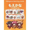 Карты для изучения Хираганы (Японский язык)
