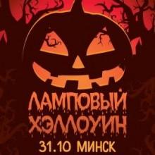 Ламповый Хэллоуин