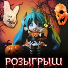 Розыгрыш Хэллоуин