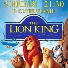 Кинопоказ «Король Лев»