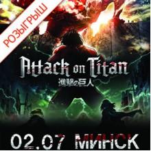 Пати по Атаке титанов