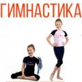 Костюмы для гимнастики