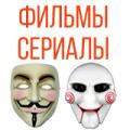 Пластиковые маски из фильмов и сериалов