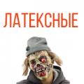 Латексные маски для Хэллоуина