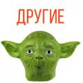 Другие латексные маски