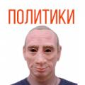 Латексные маски политиков