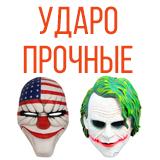 Ударопрочные маски
