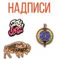Значки с надписями