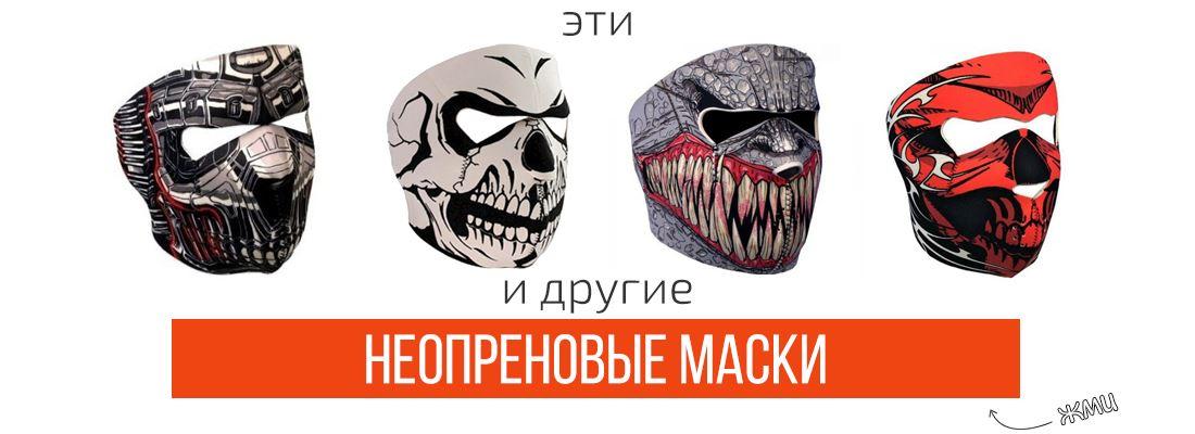 Неопреновые маски
