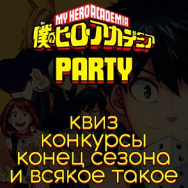 Boku No Hero Party